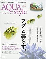 Aqua Style(アクアスタイル) Vol.2 (NEKO MOOK)