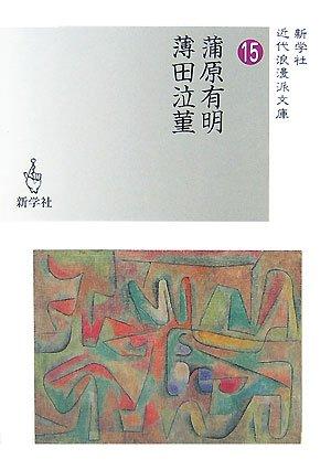 蒲原有明/薄田泣菫 (近代浪漫派文庫)の詳細を見る