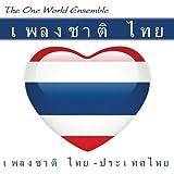 เพลงชาติไทย Phleng Chat Thai