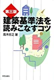 第三版 建築基準法を読みこなすコツ (プロのノウハウ)
