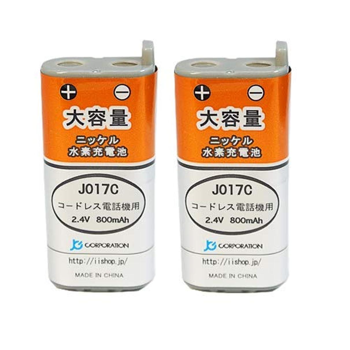 口実ぴかぴか修道院【JC】 2個セット Panasonic/パナソニック KX-FAN55 対応 互換電池 【J017C】[容量UPで長時間通話OK]