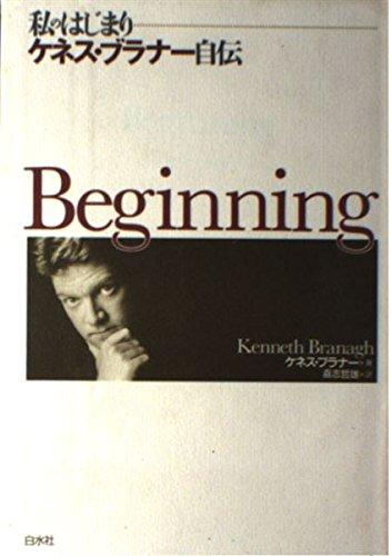 私のはじまり―ケネス・ブラナー自伝