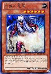 遊戯王カード 【砂塵の悪霊】 BE02-JP176-R 《遊戯王ゼアル ビギナーズ・エディションVol.2》