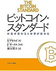 ビットコイン・スタンダード:お金が変わると世界が変わる