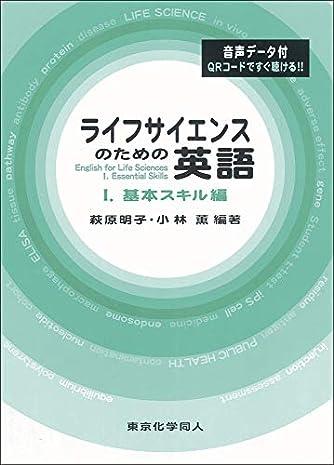 ライフサイエンスのための英語: I.基本スキル編