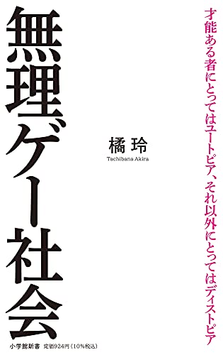 無理ゲー社会 (小学館新書 た 26-2)