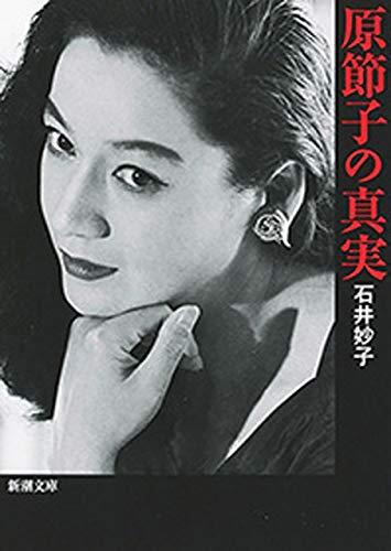 原節子の真実(新潮文庫) - 石井妙子