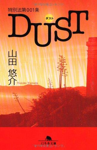 特別法第001条DUST(ダスト) (幻冬舎文庫)