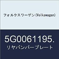フォルクスワーゲン(Volkswagen) リヤバンパープレート 5G0061195.