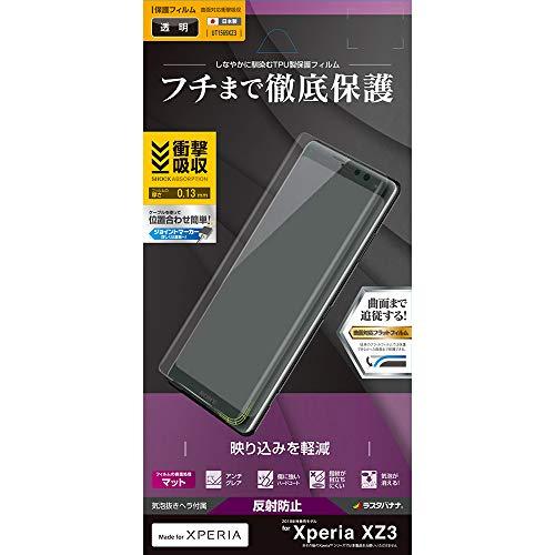 ラスタバナナ Xperia XZ3 SO-01L/SOV39 フィルム 曲面保護 薄型TPU 耐衝撃吸収 反射防止 エクスペリア XZ3 液晶保護フィルム UT1569XZ3