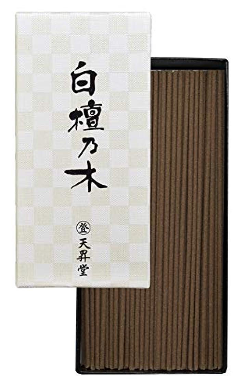 倉庫公然と鬼ごっこ天昇堂のお線香 白檀乃木 バラ詰め 約40g