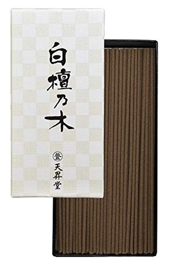教育する避ける年金天昇堂のお線香 白檀乃木 バラ詰め 約40g
