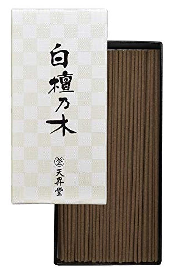 収まる誤解睡眠天昇堂のお線香 白檀乃木 バラ詰め 約40g