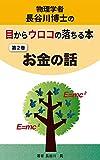 物理学者長谷川博士の目からウロコの落ちる本: 第2巻 お金の話 (GBコアブックス)
