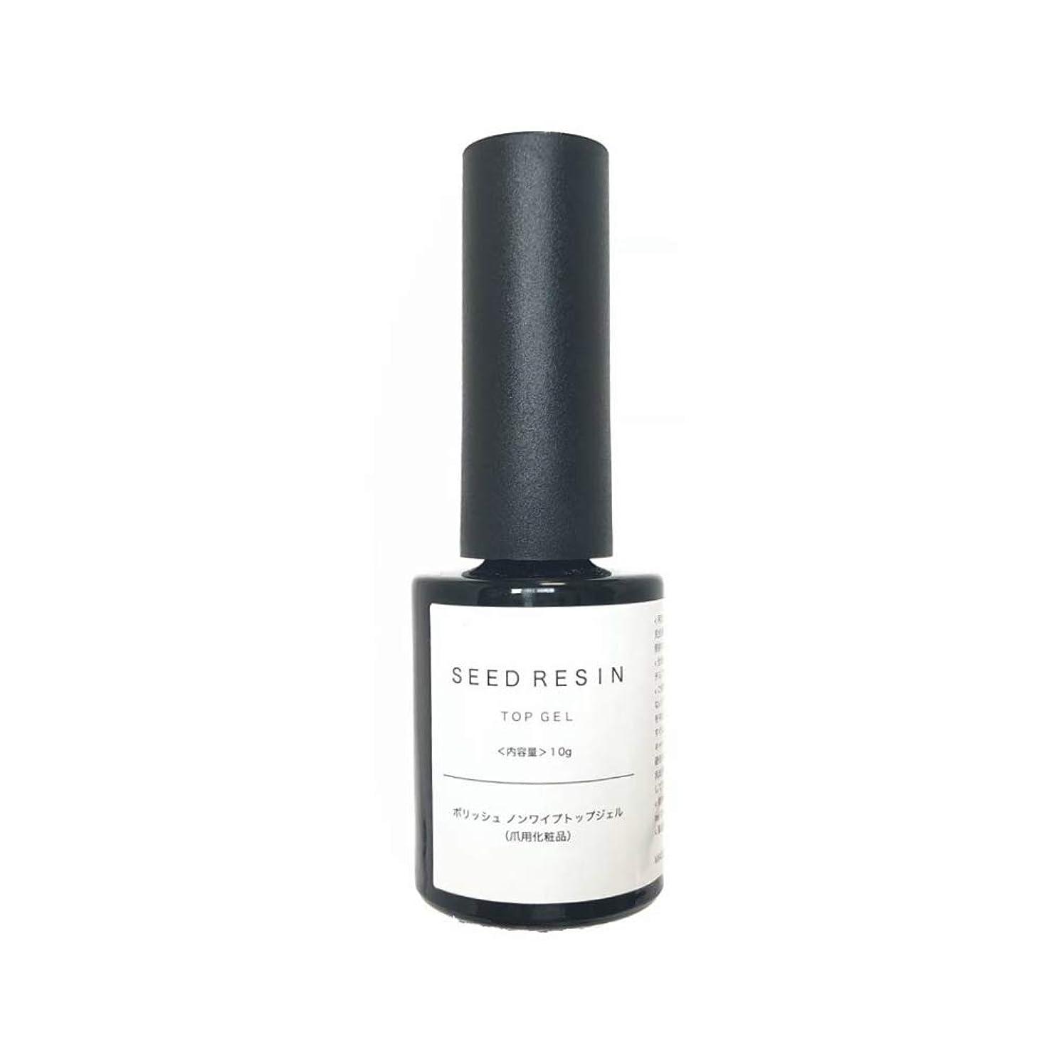 薄汚いポーン非互換SEED RESIN(シードレジン) ジェルネイル ポリッシュ ノンワイプ トップジェル 10g 爪用化粧品