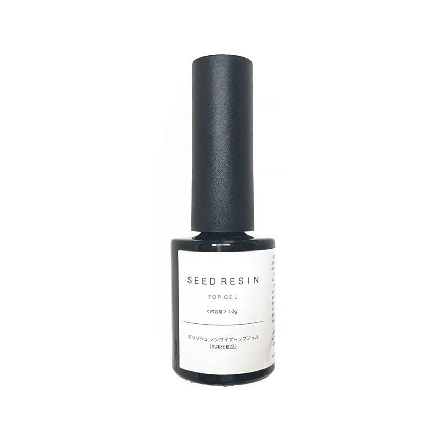 単独で品緯度SEED RESIN(シードレジン) ジェルネイル ポリッシュ ノンワイプ トップジェル 10g 爪用化粧品