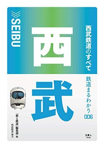 鉄道まるわかり 006 西武鉄道のすべて