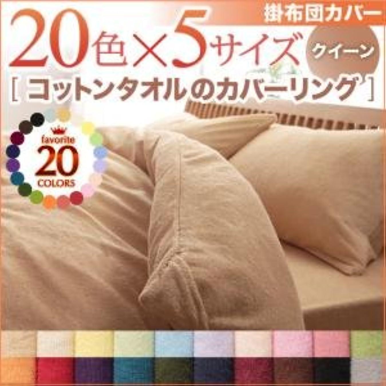初期のビルダー海洋20色から選べる! 365日気持ちいい! コットンタオル掛布団カバー クイーン アイボリー