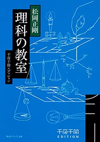 千夜千冊エディション 理科の教室 (角川ソフィア文庫)