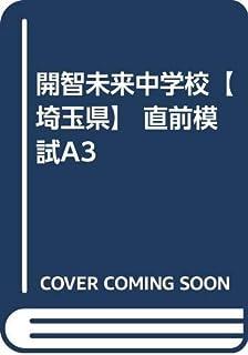 開智未来中学校【埼玉県】 直前模試A3
