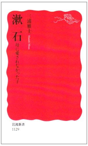 漱石―母に愛されなかった子 (岩波新書)の詳細を見る
