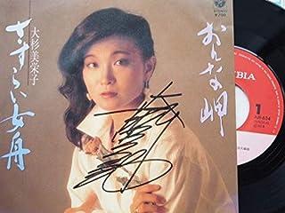 サイン入り美盤大杉美栄子「さすらいおんな舟/おんな岬」'85年 マイナー演歌