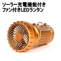 ソーラー充電/乾電池 2WAY電源方式 ファン付LEDランタン (ゴールド)