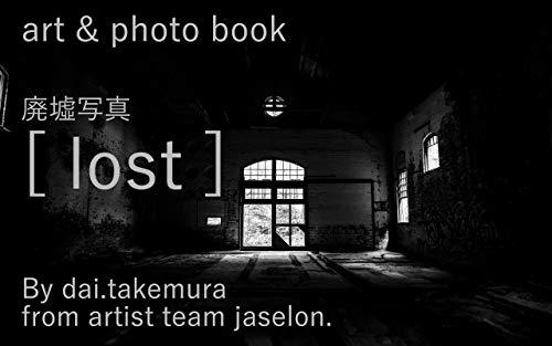 廃墟写真集 [ lost ]: 日本の美しい廃墟たち