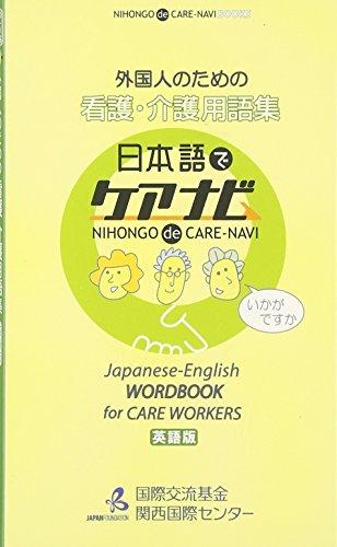 外国人のための看護・介護用語集―日本語でケアナビ 英語版の詳細を見る