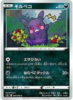 ポケモンカードゲーム PK-S5I-047 モルペコ C