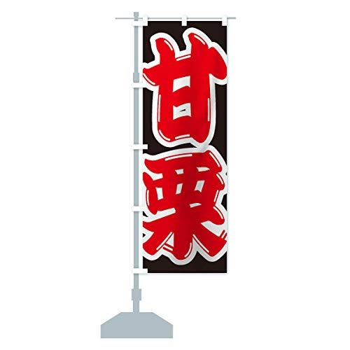 甘栗 のぼり旗 サイズ選べます(コンパクト45x150cm 左チチ)