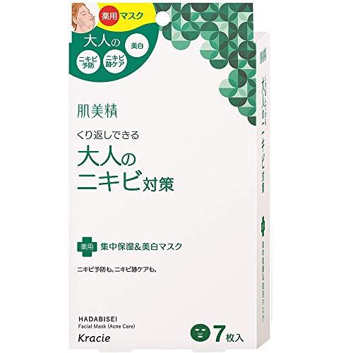 Hadabisei New Facial Acne Mask - 5pcs (Green Tea Set)
