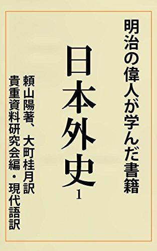 渋沢栄一も読んだ 日本外史1