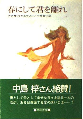 春にして君を離れ (ハヤカワ文庫 NV 38)