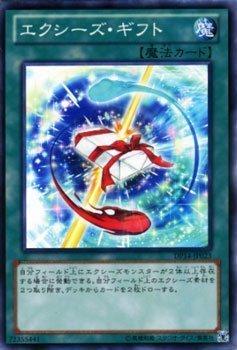 遊戯王カード エクシーズ・ギフト/ デュエリストパック 遊馬編2(DP14) / 遊戯王