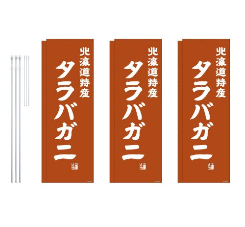 デザインのぼりショップ のぼり旗 3本セット タラバガニ 専用ポール付 レギュラーサイズ(600×1800)袋縫い加工 AAH427F