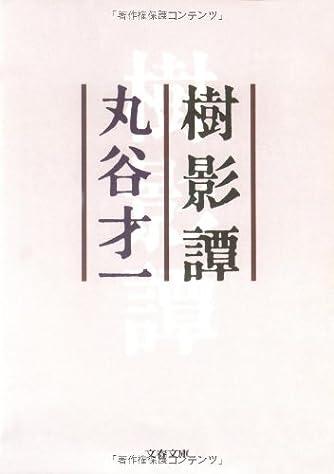樹影譚 (文春文庫)