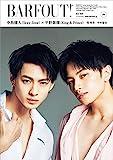 バァフアウト! 5月号 MAY 2020 Volume 296 中島健人(Sexy Zone)平野紫耀(King & Prince) (Brown's books) - ブラウンズブックス