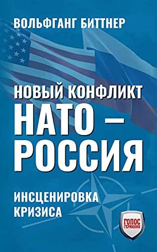 Новый конфликт НАТО - РОССИЯ: ИНСЦЕНИРОВКА КРИЗИСА (Russian Edition)