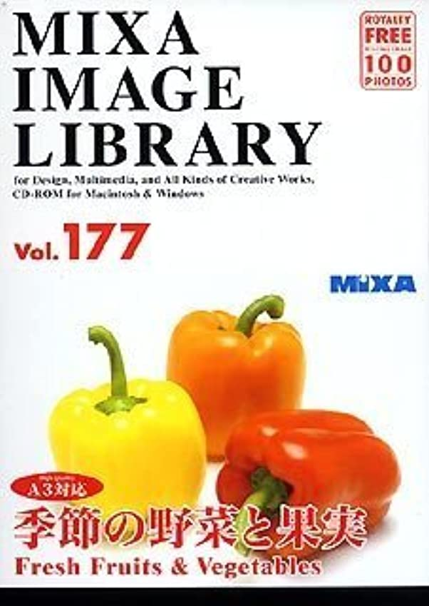ゴミ霊まとめるMIXA IMAGE LIBRARY Vol.177 季節の野菜と果実