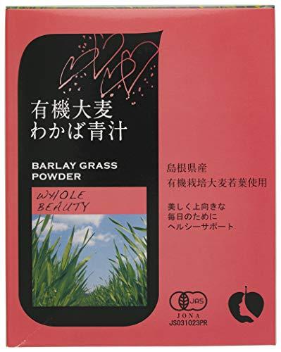 [ナチュラルハウス] 大麦わかば青汁30包入 90g (3gx30包) オーガニック 島根県桜江町の大麦を使用