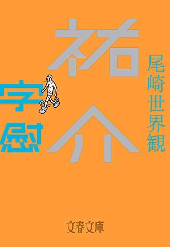 祐介・字慰 (文春文庫) | 尾崎 世界観 | 日本の小説・文芸 | Kindle ...