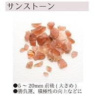 パワーストーン さざれ石 天然石 13種類 ネイル・ハンドメイドに レジン (サンストーン(大きめ))