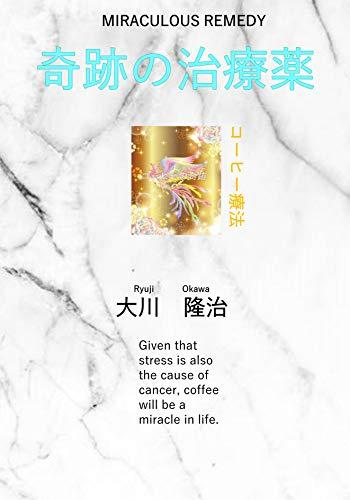 奇跡の治療薬: コーヒーの療法