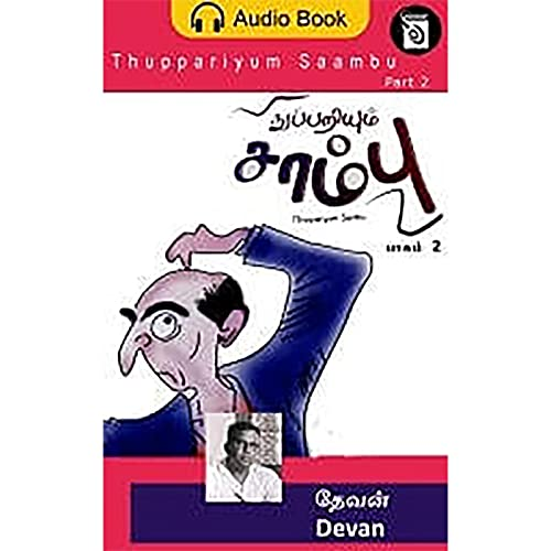 Thuppariyum Sambu Part 2 (Tamil Edition) cover art