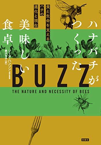 ハナバチがつくった美味しい食卓 食と生命を支えるハチの進化と現在
