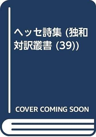 ヘッセ詩集 (独和対訳叢書 (39))