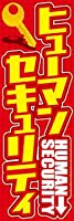 のぼり旗スタジオ のぼり旗 ヒューマンセキュリティ001 大サイズ H2700mm×W900mm