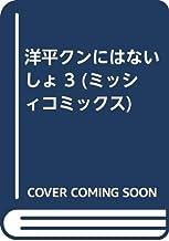 洋平クンにはないしょ 3 (ミッシィコミックス)