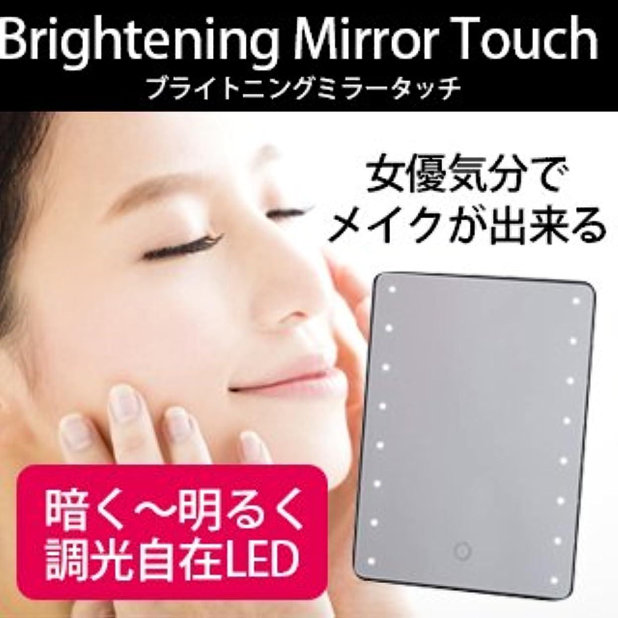 キャップみなす注ぎます【ブラック】LEDライト ブライトニングミラー タッチ【ライト付き 卓上ミラー 鏡 】